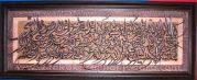 Kerajinan Kaligrafi kayu asli jepara