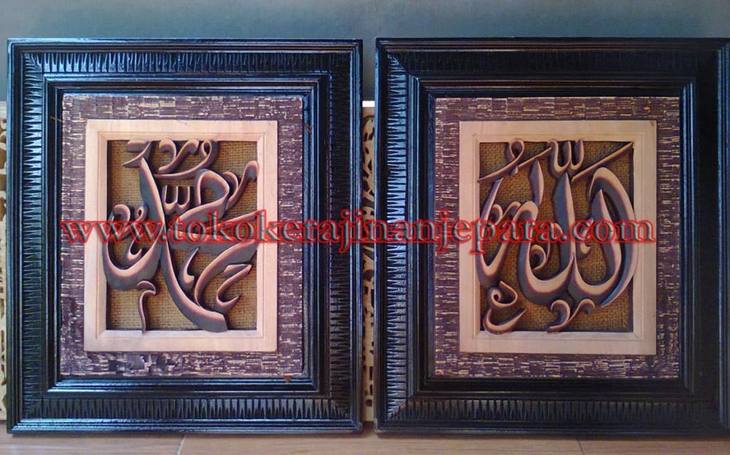 kaligrafi jepara Alloh - Muhammad