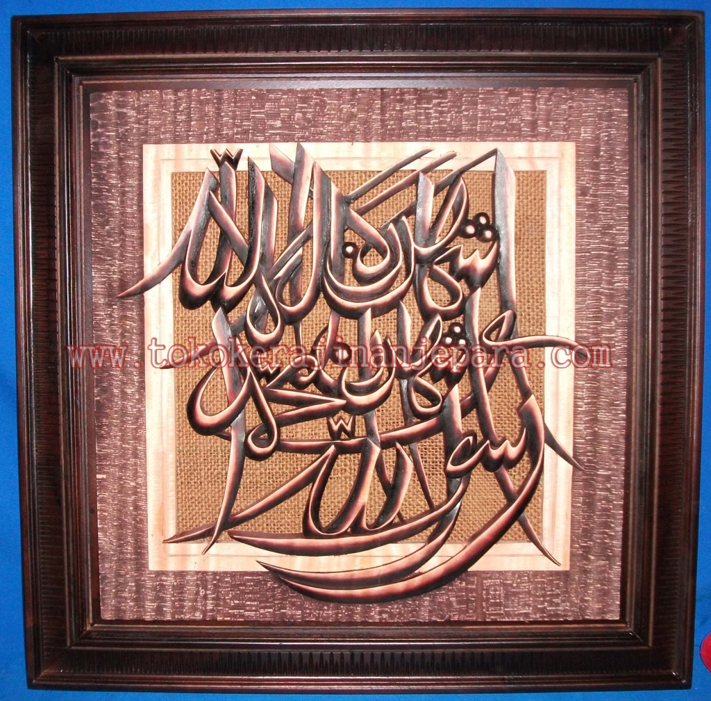 kaligrafi kayu jepara syahadat 65x65