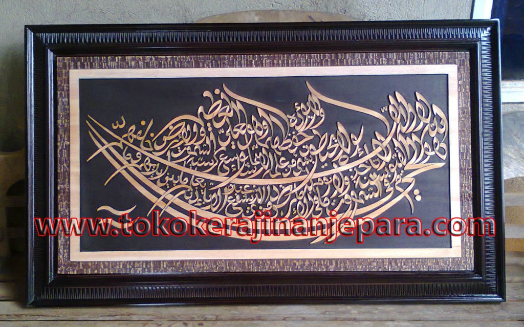 kaligrafi kayu ayat kursi
