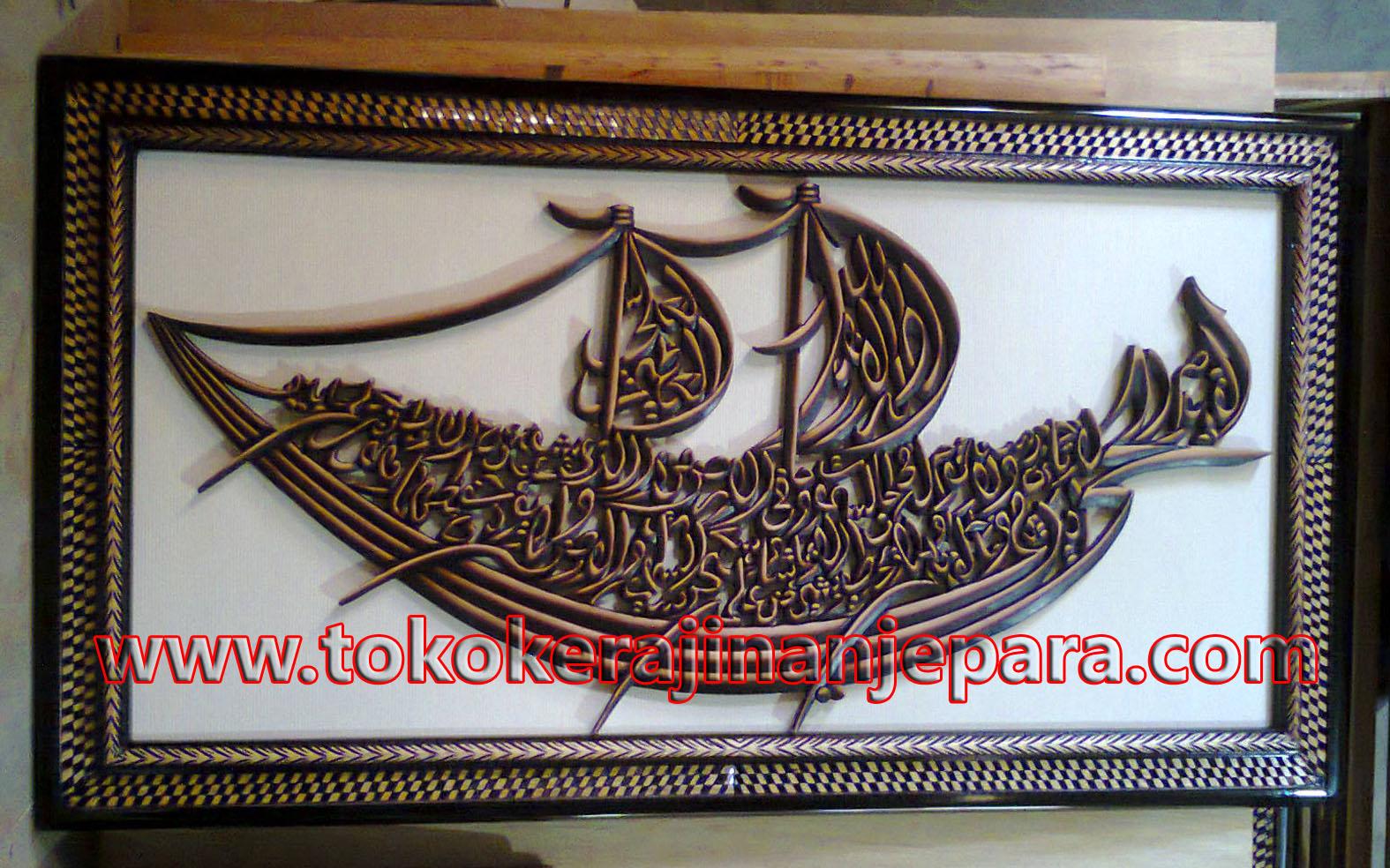 kaligrafi kayu ayat kursi murah