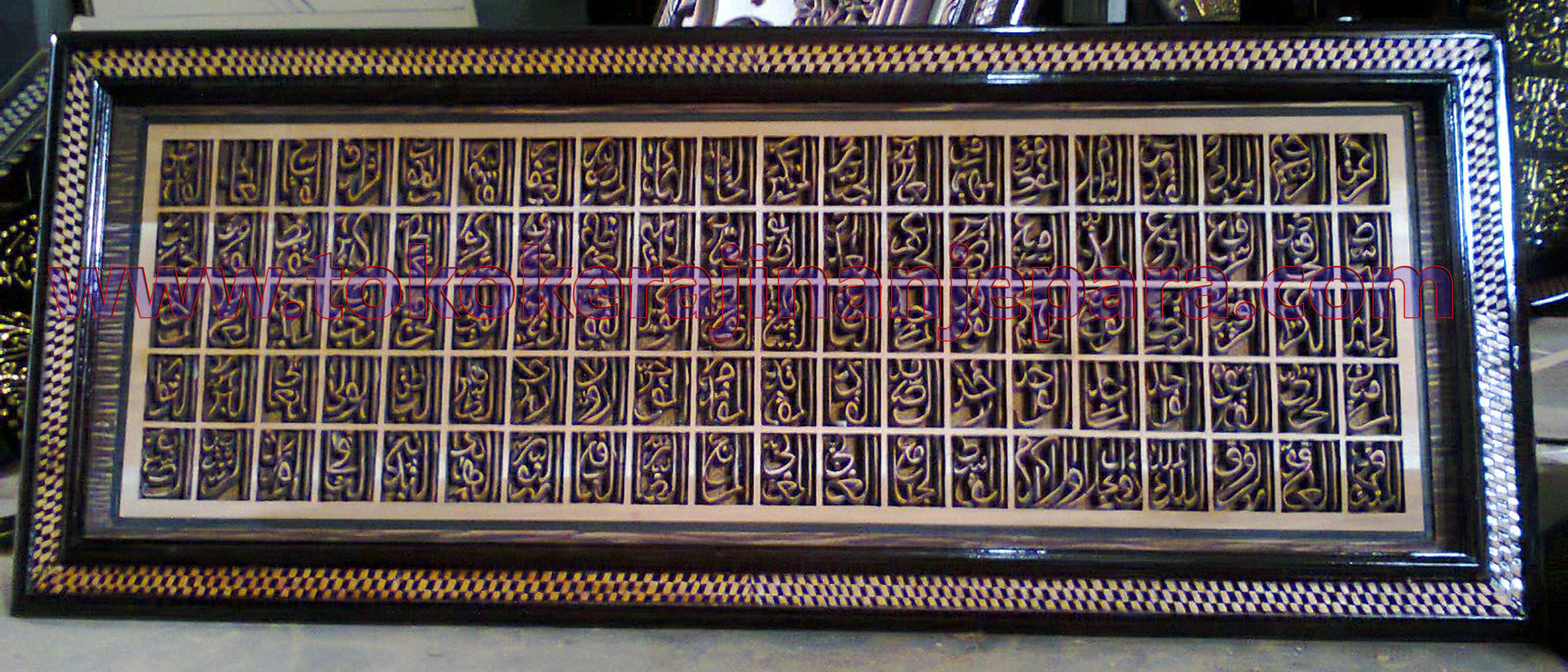 kaligrafi kayu jepara Asma'ul Husna
